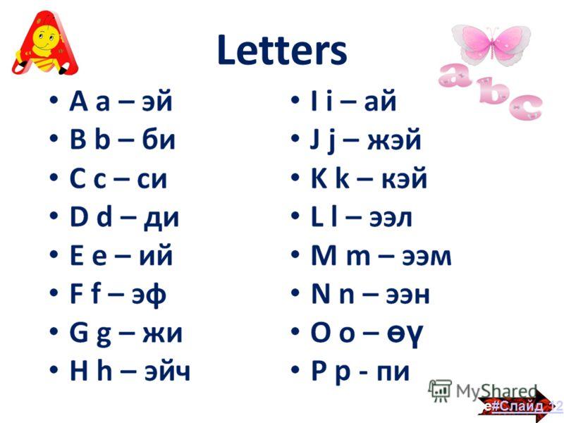 Letters Page#Слайд 12 4#Слайд 12