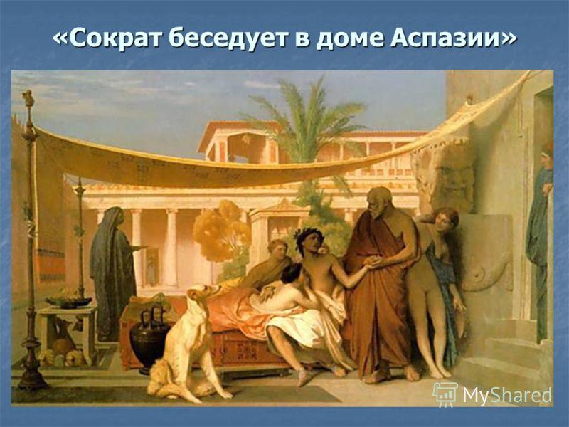 «Сократ беседует в доме Аспазии»