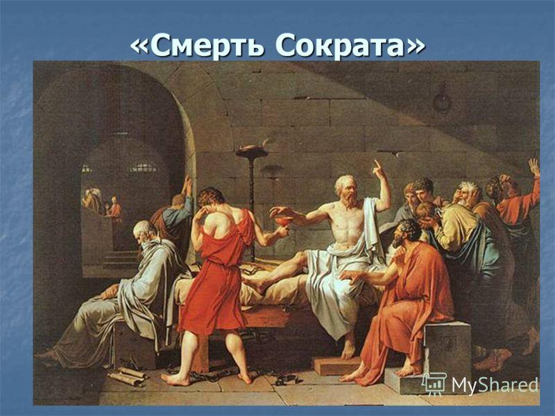 «Смерть Сократа»