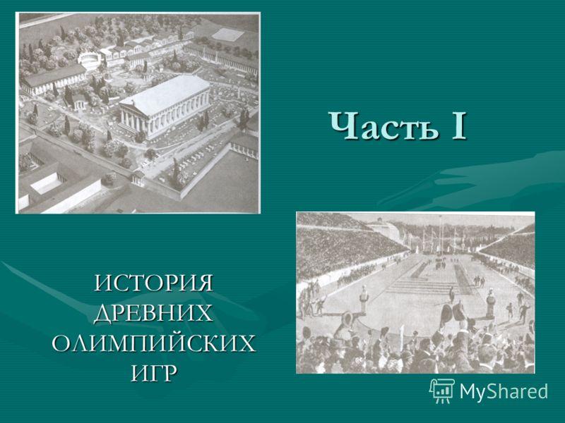 Часть I ИСТОРИЯ ДРЕВНИХ ОЛИМПИЙСКИХ ИГР