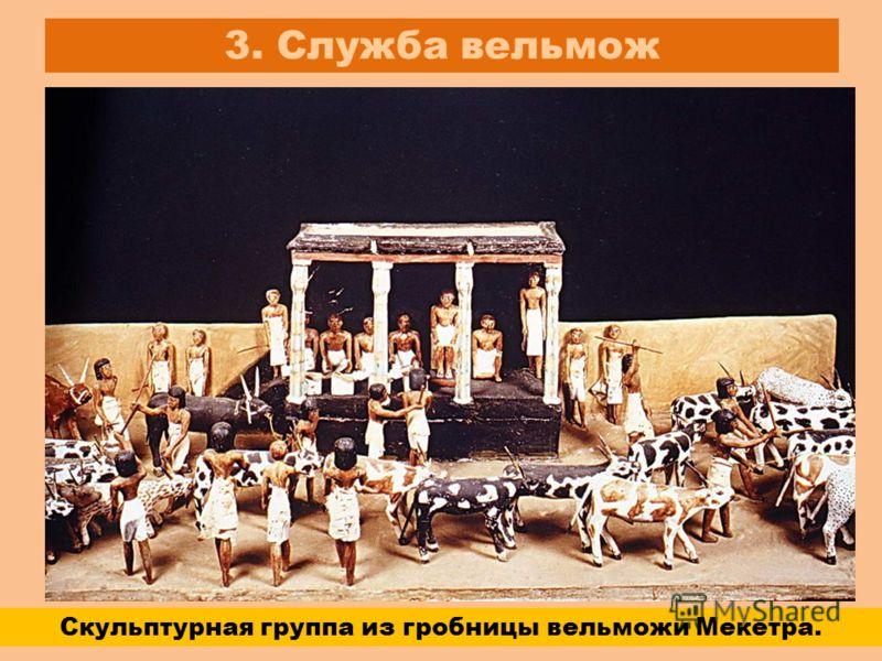 3. Служба вельмож Скульптурная группа из гробницы вельможи Мекетра.