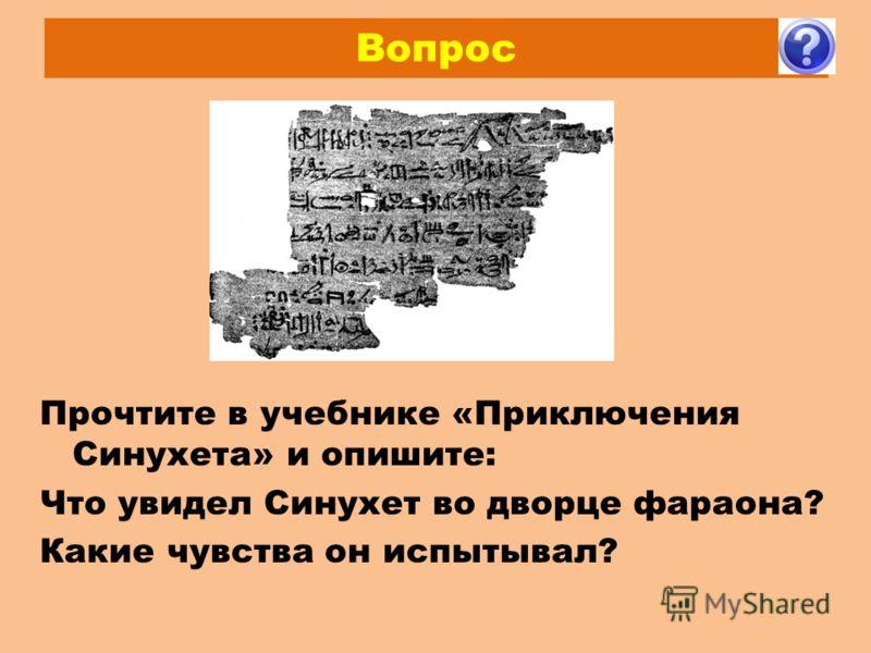 Вопрос Прочтите в учебнике «Приключения Синухета» и опишите: Что увидел Синухет во дворце фараона? Какие чувства он испытывал?