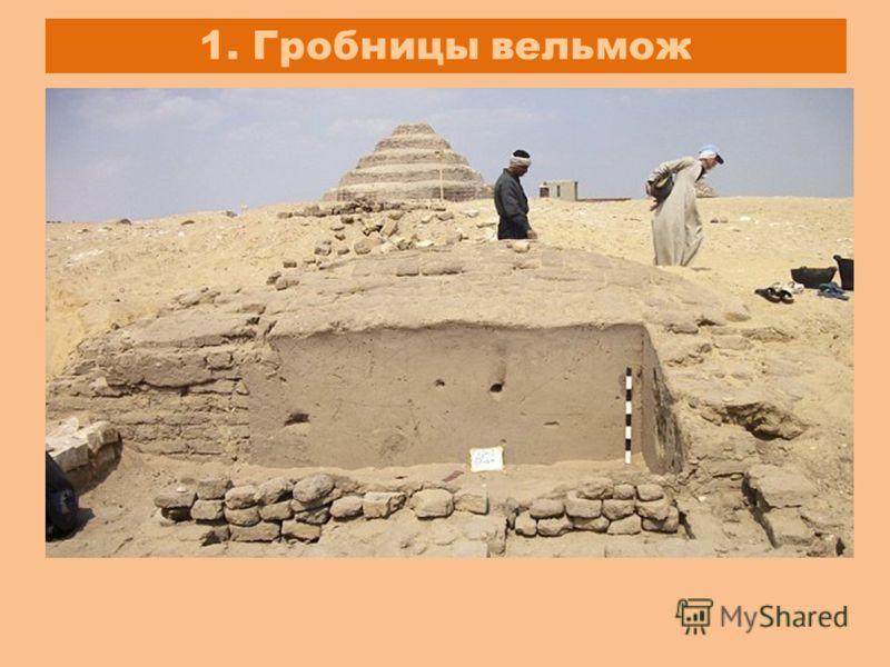 1. Гробницы вельмож