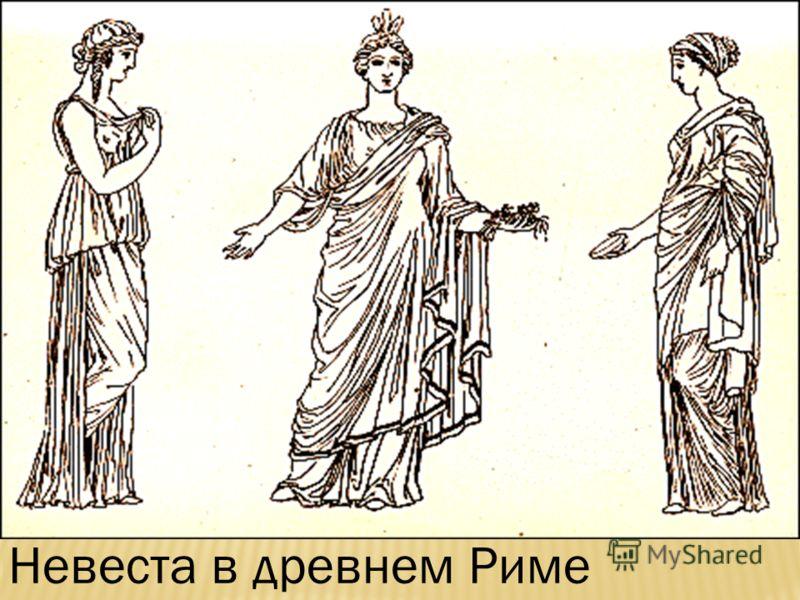 Невеста в древнем Риме