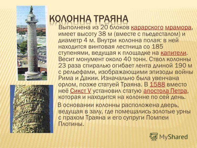 Выполнена из 20 блоков карарского мрамора, имеет высоту 38 м (вместе с пьедесталом) и диаметр 4 м. Внутри колонна полая: в ней находится винтовая лестница со 185 ступенями, ведущая к площадке на капители. Весит монумент около 40 тонн. Ствол колонны 2