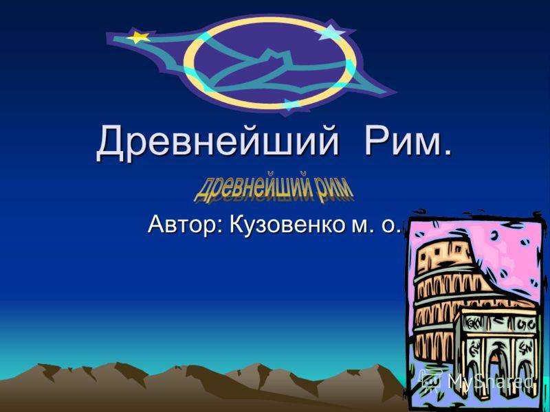 Древнейший Рим. Автор: Кузовенко м. о.