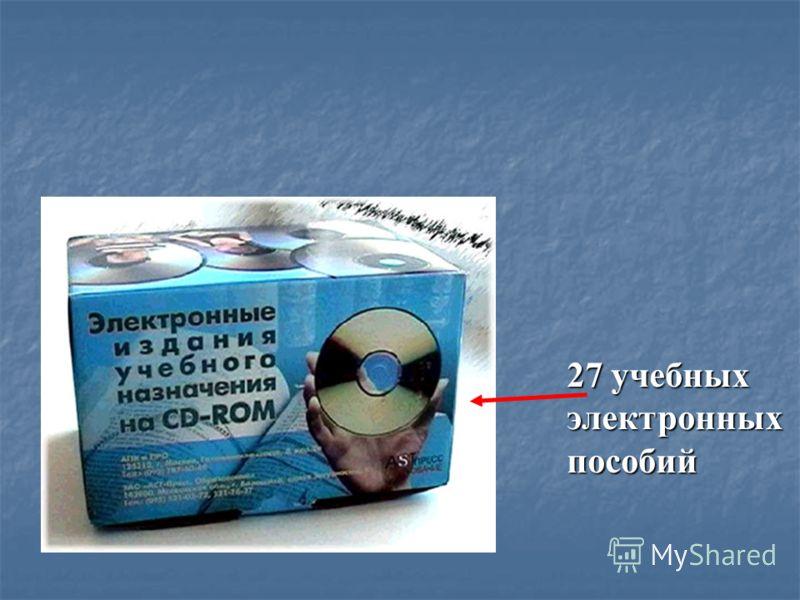 КОМПЛЕКТ ОБРАЗОВАТЕЛЬНЫХ ЭЛЕКТРОННЫХ УЧЕБНЫХ ПОСОБИЙ рекомендованных Министерством образования РФ