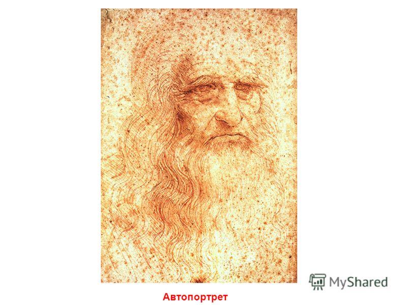 Леонардо да Винчи (1452-1519) Эпоха Возрождения