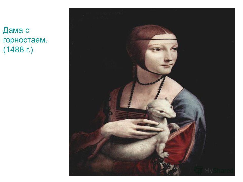 Дама с горностаем. (1488 г.)