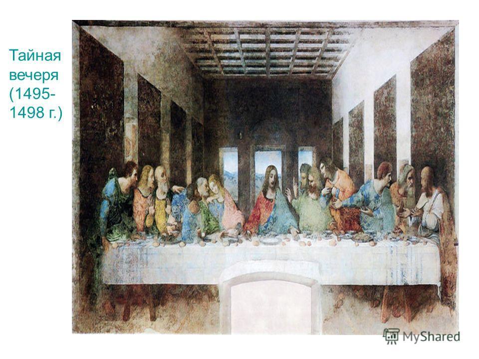 Тайная вечеря (1495- 1498 г.)