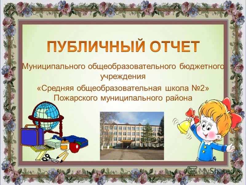 Муниципального общеобразовательного бюджетного учреждения «Средняя общеобразовательная школа 2» Пожарского муниципального района