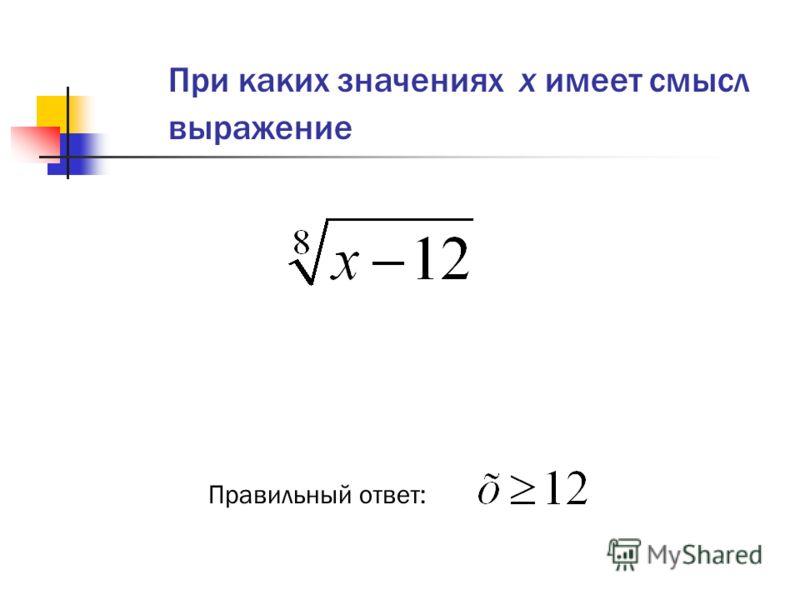 Правильный ответ: Решите уравнение