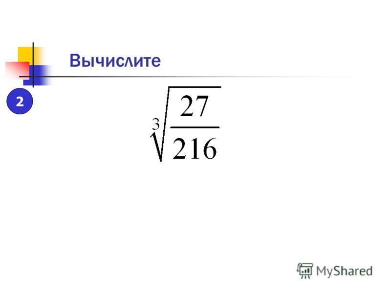 1 Вычислите
