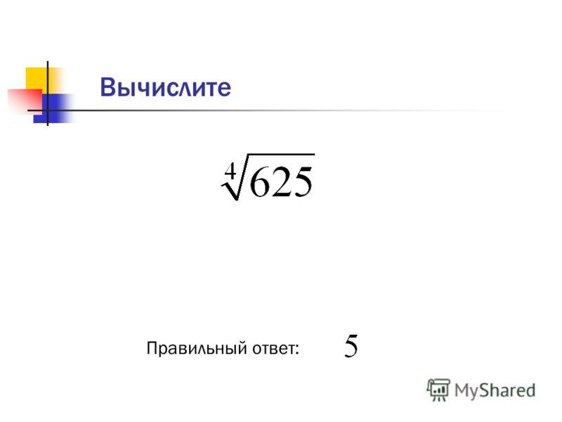 Корень n-й степени и его свойства Задания для устного счета. Упражнение 8 11 класс