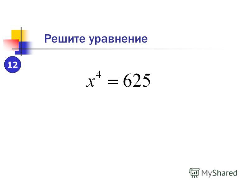 11 Решите уравнение