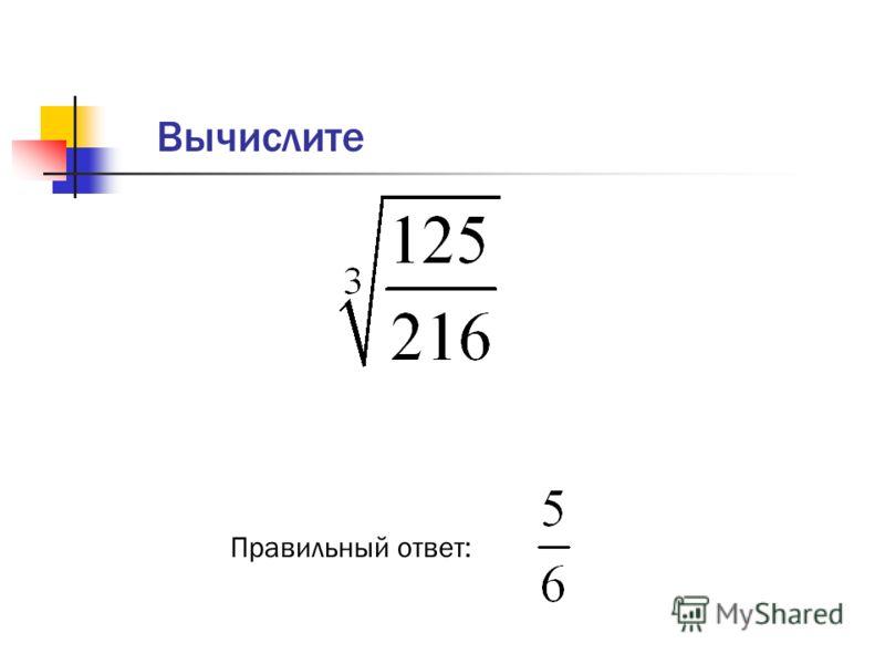 Вычислите Правильный ответ: