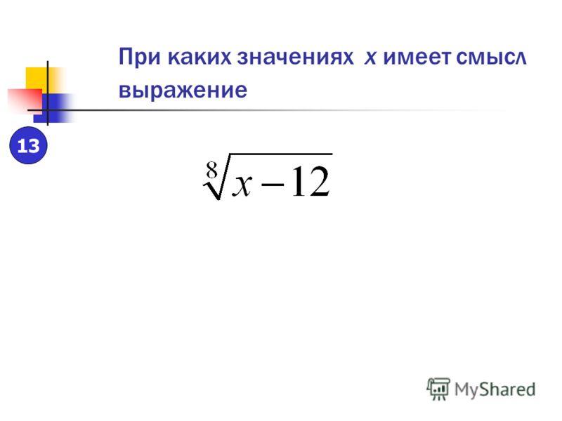 12 Решите уравнение