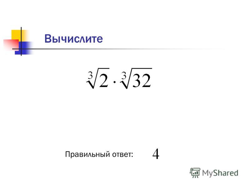 Правильный ответ: Вычислите