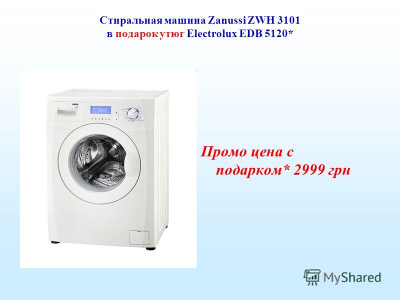 Стиральная машина Zanussi ZWH 3101 в подарок утюг Electrolux EDB 5120* Промо цена с подарком* 2999 грн