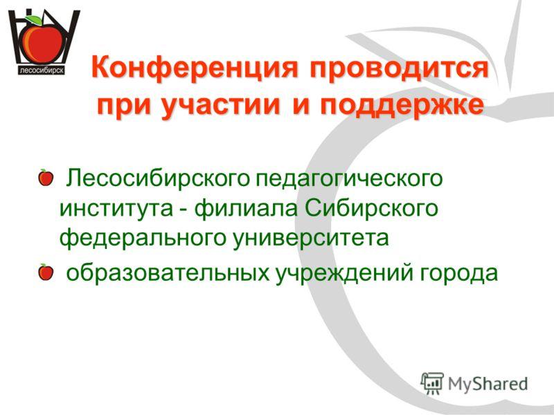 Конференция проводится при участии и поддержке Лесосибирского педагогического института - филиала Сибирского федерального университета образовательных учреждений города