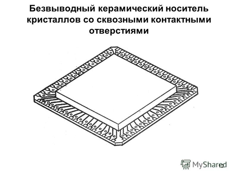 12 Безвыводный керамический носитель кристаллов со сквозными контактными отверстиями