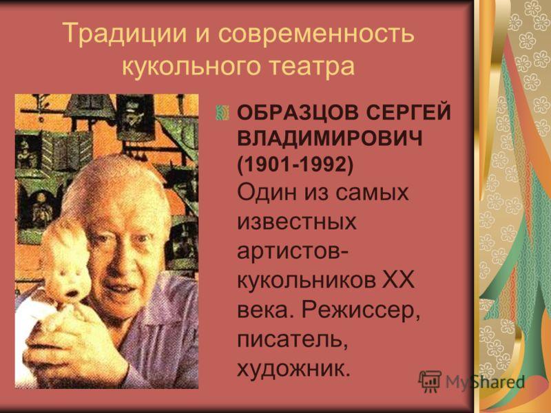 Традиции и современность кукольного театра ОБРАЗЦОВ СЕРГЕЙ ВЛАДИМИРОВИЧ (1901-1992) Один из самых известных артистов- кукольников ХХ века. Режиссер, писатель, художник.
