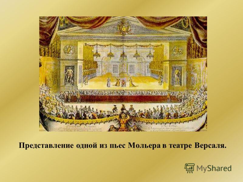 Представление одной из пьес Мольера в театре Версаля.