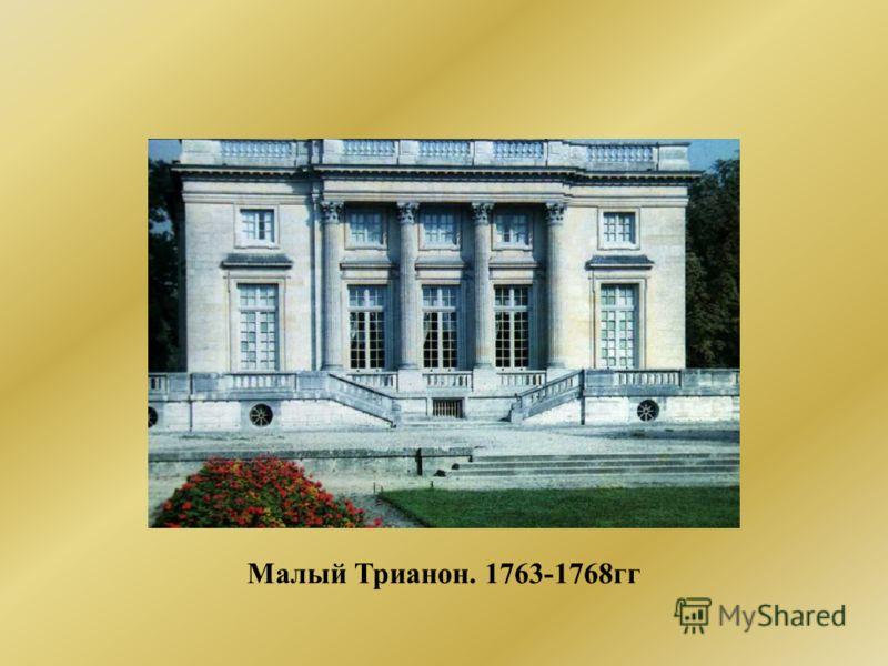 Малый Трианон. 1763-1768гг