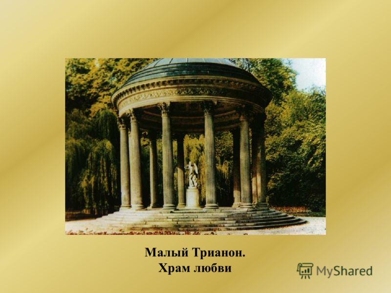 Малый Трианон. Храм любви