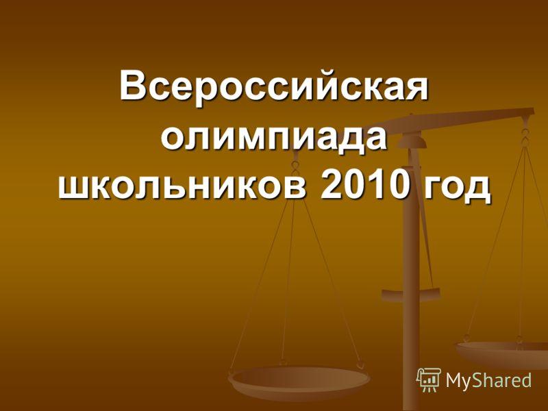 Всероссийская олимпиада школьников 2010 год