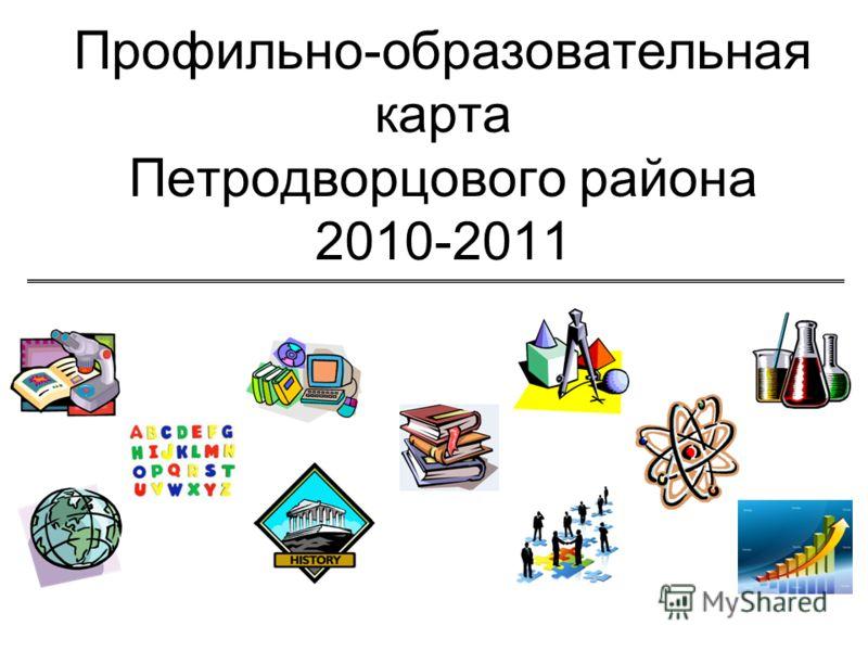 Профильно-образовательная карта Петродворцового района 2010-2011