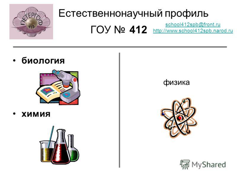 Естественнонаучный профиль ГОУ 412 биология химия физика school412spb@front.ru http://www.school412spb.narod.ru
