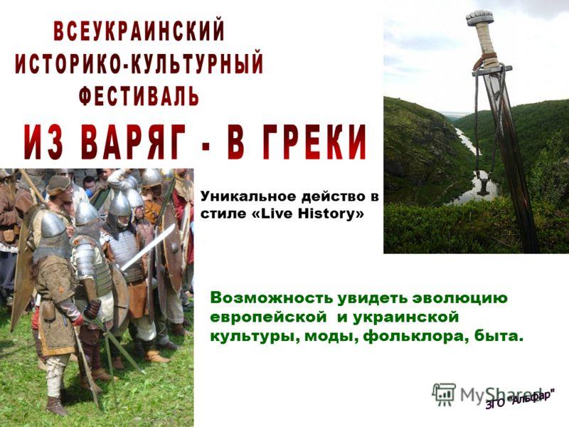 Уникальное действо в стиле «Live History» Возможность увидеть эволюцию европейской и украинской культуры, моды, фольклора, быта.