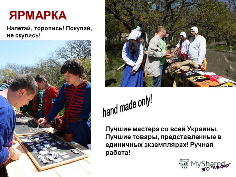 ЯРМАРКА Налетай, торопись! Покупай, не скупись! Лучшие мастера со всей Украины. Лучшие товары, представленные в единичных экземплярах! Ручная работа!