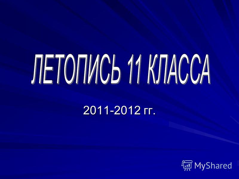 2011-2012 гг.