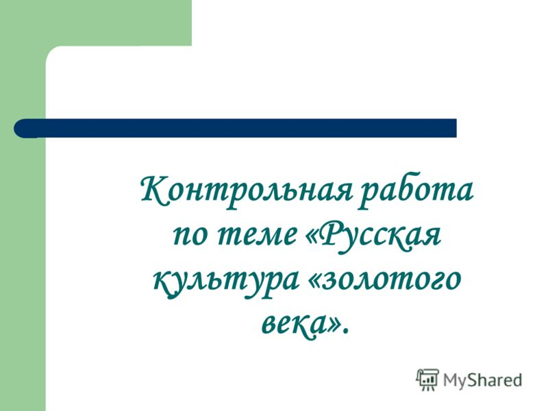 Контрольная работа по теме «Русская культура «золотого века».