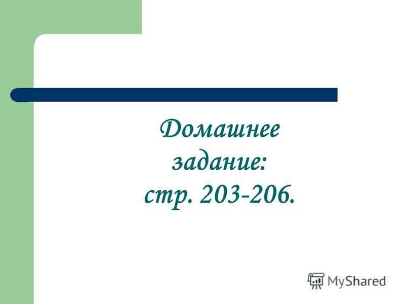 Домашнее задание: стр. 203-206.