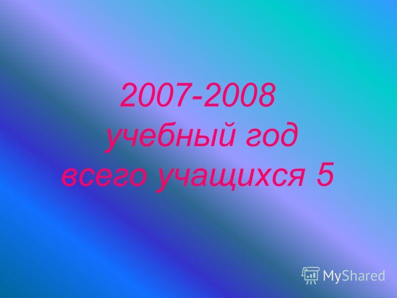 2007-2008 учебный год всего учащихся 5