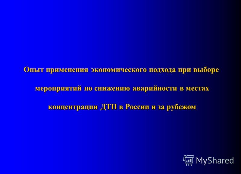 Опыт применения экономического подхода при выборе мероприятий по снижению аварийности в местах мероприятий по снижению аварийности в местах концентрации ДТП в России и за рубежом концентрации ДТП в России и за рубежом