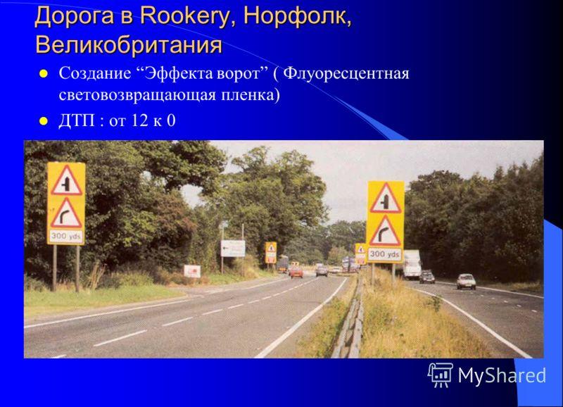 Дорога в Rookery, Норфолк, Великобритания l Создание Эффекта ворот ( Флуоресцентная световозвращающая пленка) l ДТП : от 12 к 0