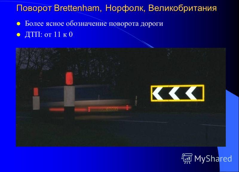 Поворот Brettenham, Норфолк, Великобритания l Более ясное обозначение поворота дороги l ДТП: от 11 к 0