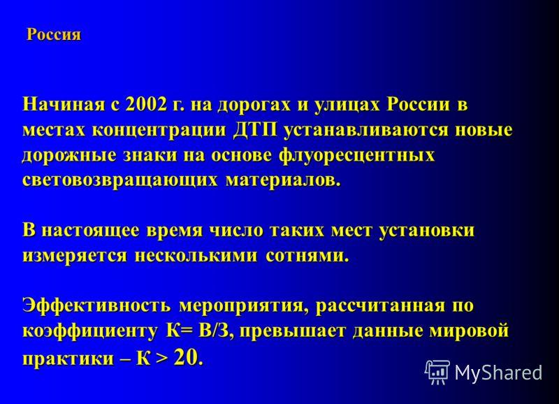 Начиная с 2002 г. на дорогах и улицах России в местах концентрации ДТП устанавливаются новые дорожные знаки на основе флуоресцентных световозвращающих материалов. В настоящее время число таких мест установки измеряется несколькими сотнями. Эффективно