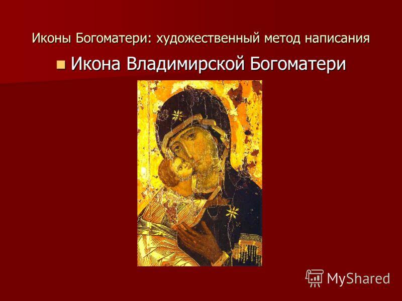 Иконы Богоматери: художественный метод написания Икона Владимирской Богоматери Икона Владимирской Богоматери