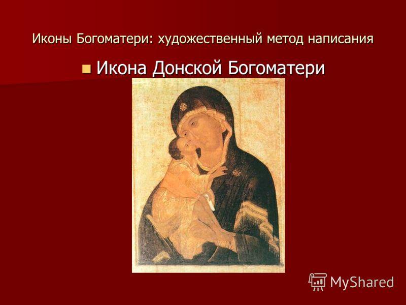 Иконы Богоматери: художественный метод написания Икона Донской Богоматери Икона Донской Богоматери
