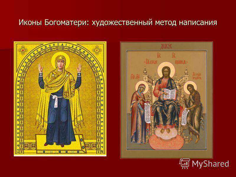 Иконы Богоматери: художественный метод написания