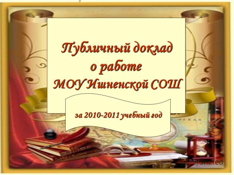 Публичный доклад о работе МОУ Ишненской СОШ за 2010-2011 учебный год