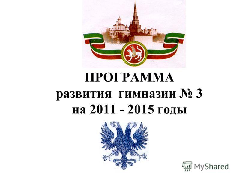 ПРОГРАММА развития гимназии 3 на 2011 - 2015 годы