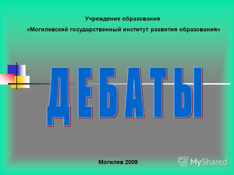 Учреждение образования «Могилевский государственный институт развития образования» Могилев 2009