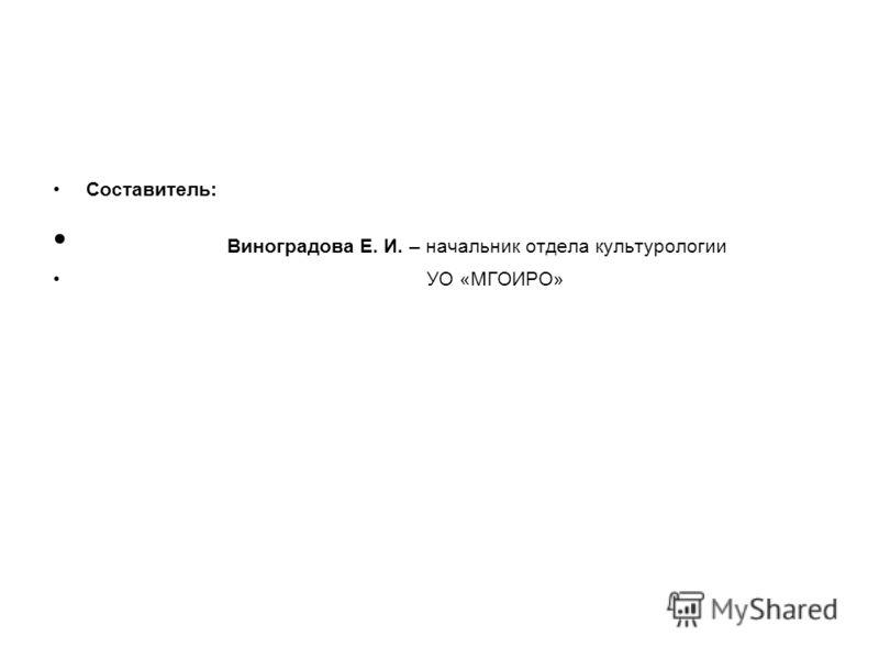 Составитель: Виноградова Е. И. – начальник отдела культурологии УО «МГОИРО»