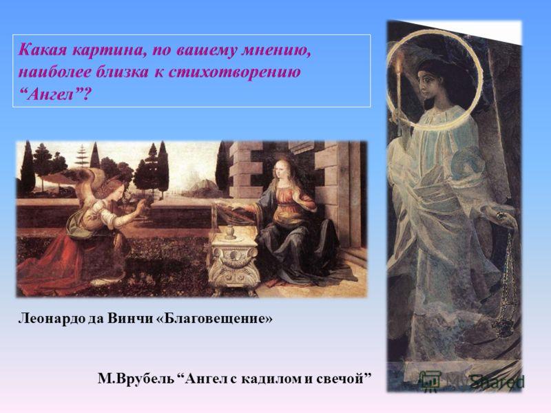 М. Врубель Ангел с кадилом и свечой Леонардо да Винчи « Благовещение »